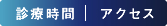 〒950-0005 新潟市東区太平3-7-1